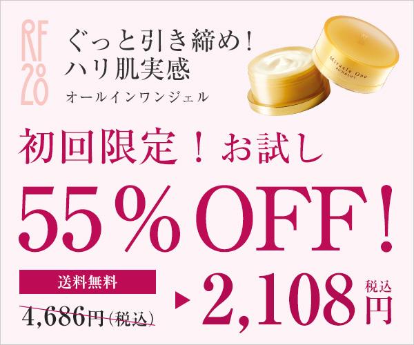 美容オイルINハリ肌強化オールインワンジェル【RF28 ミラクルワン リッチ&リフト】