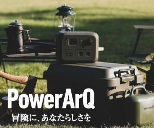 ポータブル電源のおすすめ『PowerArQ2(パワーアーク2) 』