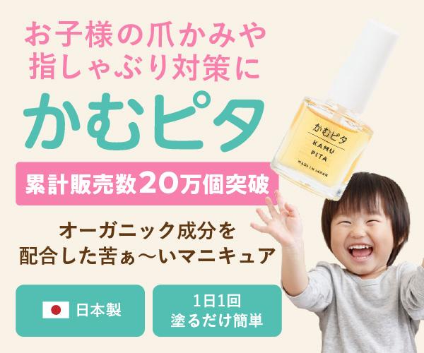 爪噛み、指しゃぶり防止マニキュア「かむピタ公式通販サイト」