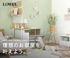 オリジナル家具・インテリア商品「LOWYA」