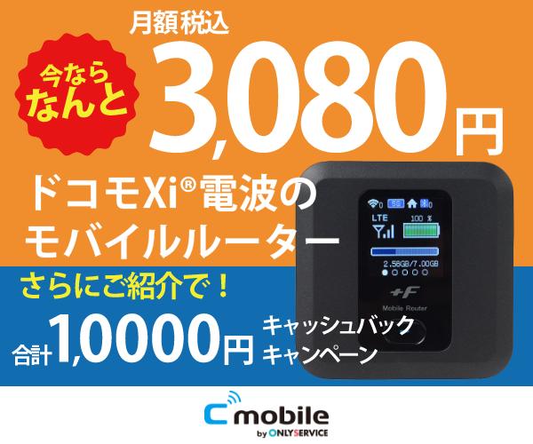 月2,800円~ ドコモ高速回線使用モバイルルーター「C mobile」