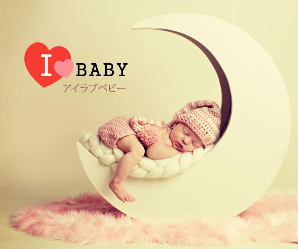 ベビーキッズ用品「I love baby」