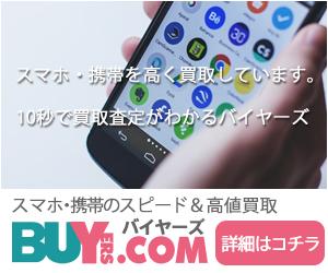 携帯・スマホ買取「バイヤーズ」