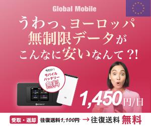 4G無制限・大容量!ヨーロッパ専用レンタルWi-Fi「ユーロデータ」