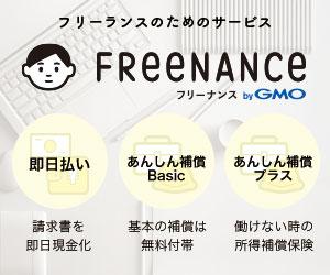 フリーランスに特化したお金と保険のサービス「FREENANCE」