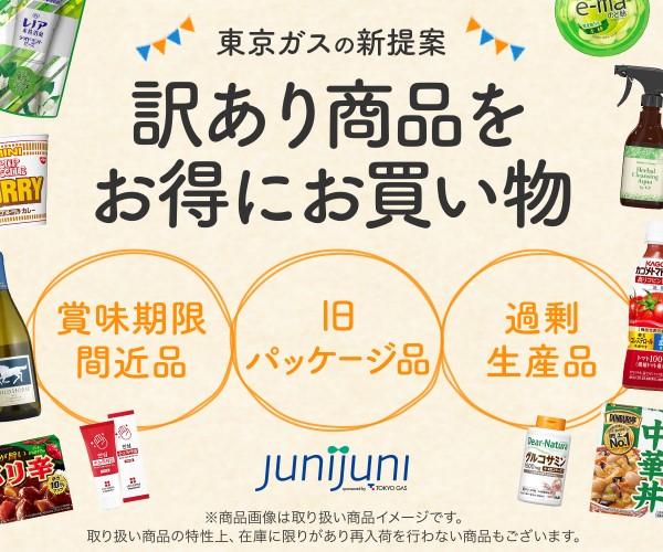 訳あり品をお得にお買い物「junijuni」