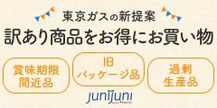 【junijuni】訳あり品をお得にお買い物!ロス削減にも貢献できる♪