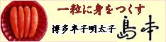 博多辛子明太子【島本】