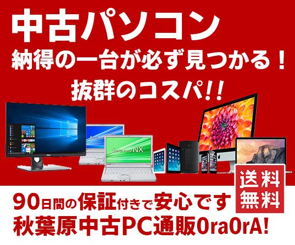 豊富な品揃え!中古パソコン- 秋葉原中古PC通販OraOrA !