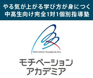 モチベーションアカデミア|料金システム以外の特徴