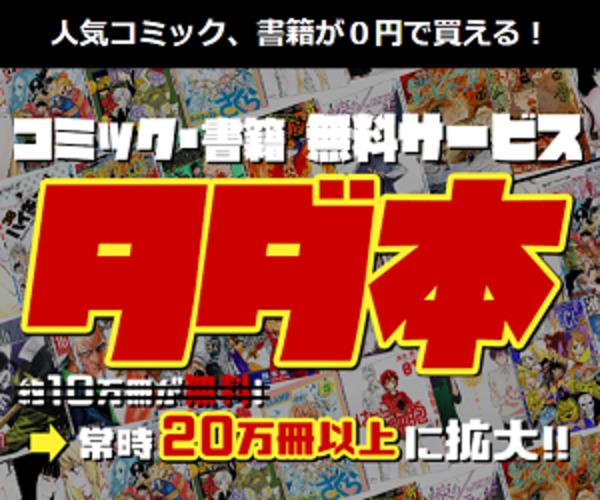 「タダ本」がスタート!新規入会は3日00:00~可能です!