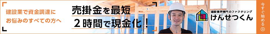 建設業界専門のファクタリングのパイオニア【けんせつくん】