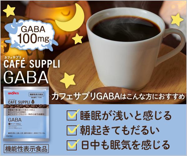 朝スッキリしたい方におススメ  機能性表示食品のカフェインレスコーヒーです。