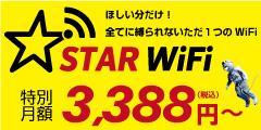 STAR Wi-Fi(お試しプランあり)