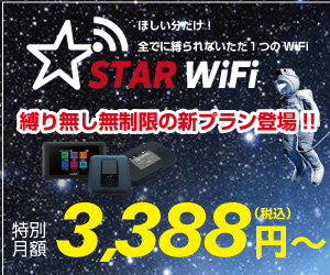 契約縛り無し、完全定額、大容量の【STAR Wi-Fi】利用モニター