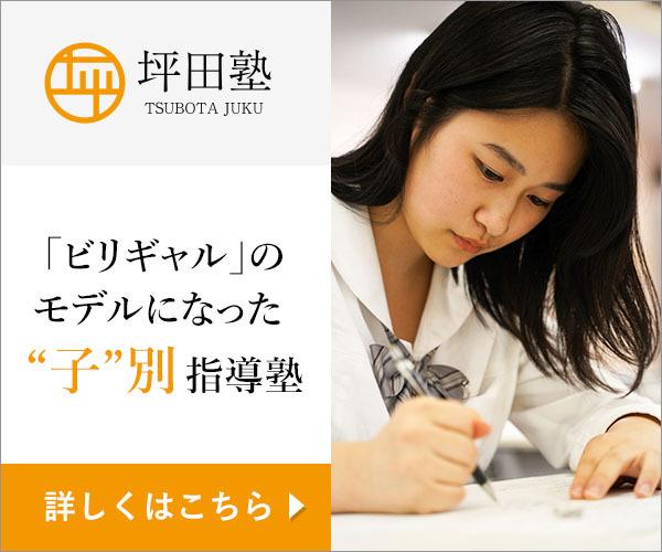 坪田塾PC