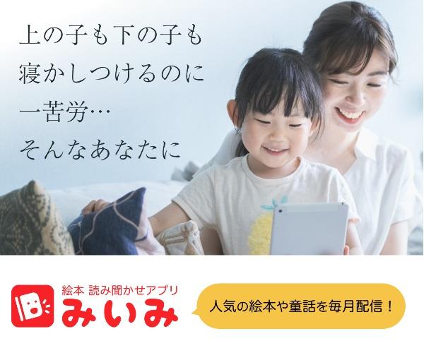 きみの声が本になる!絵本読み聞かせアプリ【みいみ】登録モニター