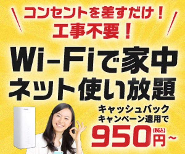 SoftbankAir(株式会社eCALL)