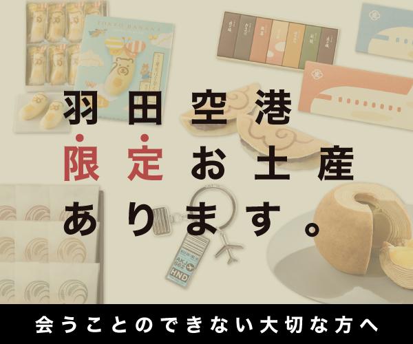 羽田空港限定品の公式通販「HANEDA Shopping」