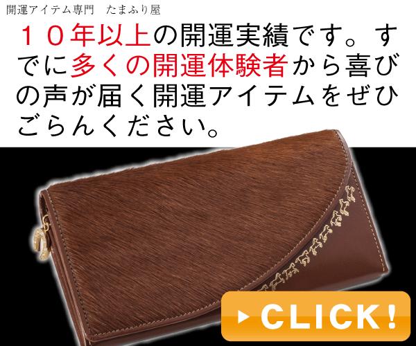 開運グッズ・パワーストーンの専門店【たまふり屋】