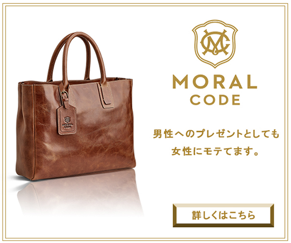 moral code(モラルコード)高級感あるプレミアムレザーブランド