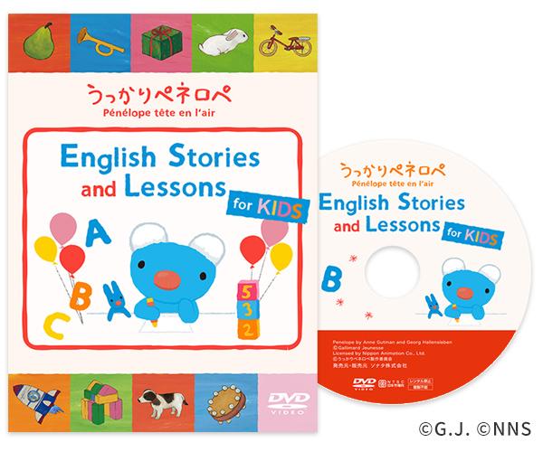 うっかりペネロペで学ぶ幼児・子供英語DVD