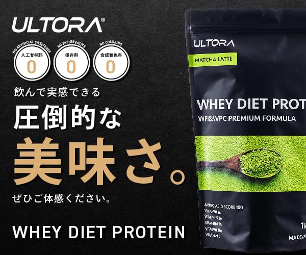 国産プロテインブランド【ULTORA(ウルトラ)】