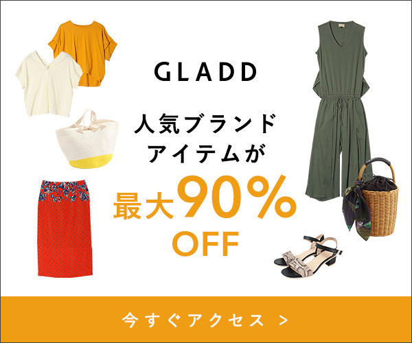最大90%オフ・総合ECサイト「GLADD(グラッド)」