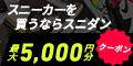 SNKRDANK(スニーカーダンク)