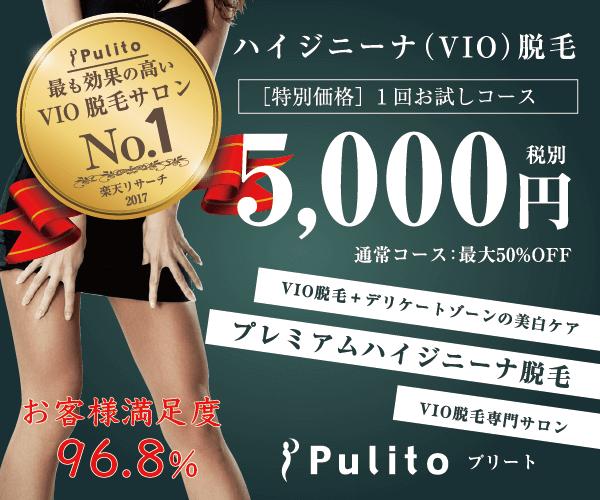 Pulito-プリート(効果)