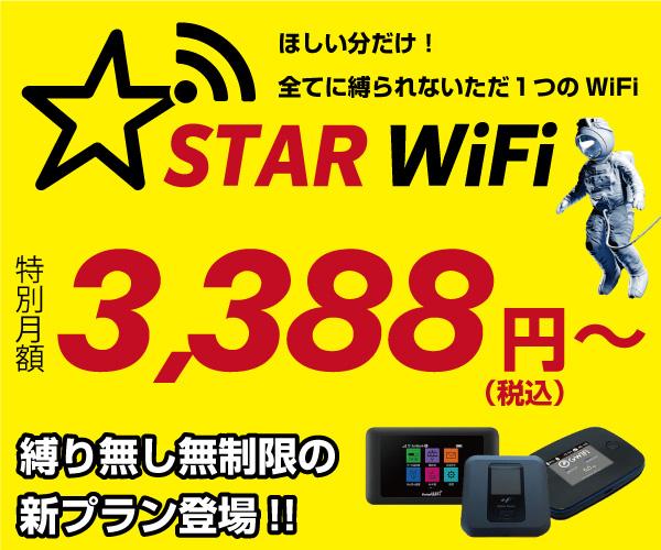 STAR Wi-Fi