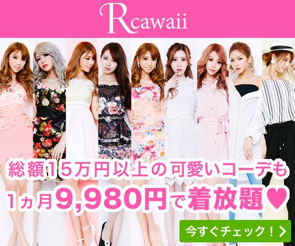 ファッションレンタル「Rcawaii(アール カワイイ)」