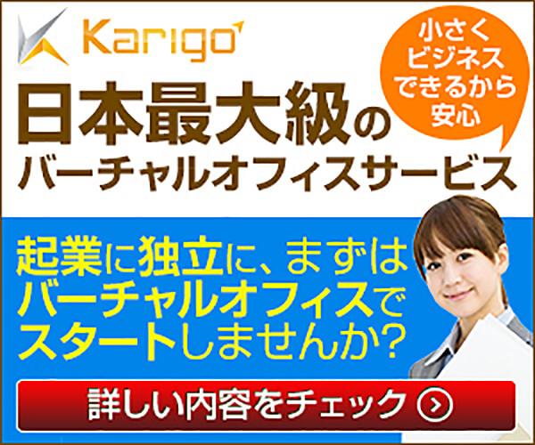 "<span class=""title"">【Karigo】バーチャルオフィス利用者募集</span>"