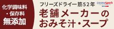 老舗メーカーのフリーズドライ【コスモス食品オンラインショップ】