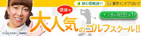 「渋谷 de ゴルフ」「二子玉 de ゴルフ」でスイング美人に!