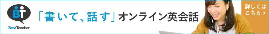 英文添削オンライン英会話ベストティーチャー