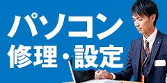パソコン修理設定サポートの【ドクター・ホームネット】