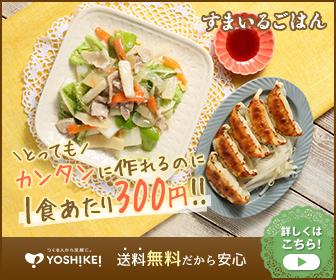 ヨシケイプチママのメニューとレシピの口コミ