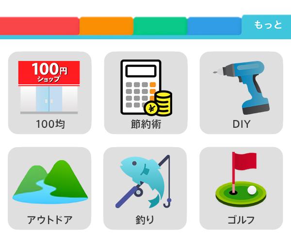 「47都道府県」チャンネルでは、各都道府県のローカル情報を多数配信。