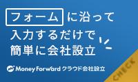 マネーフォワード【登記登録】