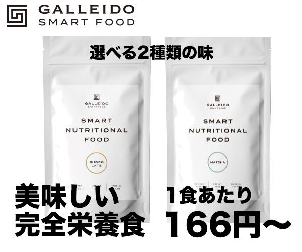 スマート完全栄養食【GALLEIDO SMART FOOD】商品モニター