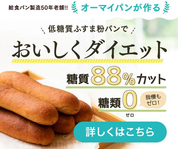 糖質88%OFF&糖類ゼロで食べられるダイエット【低糖質ふすま粉パン】購入モニター
