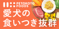 PETOKOTO FOODS(ペトコトフーズ)