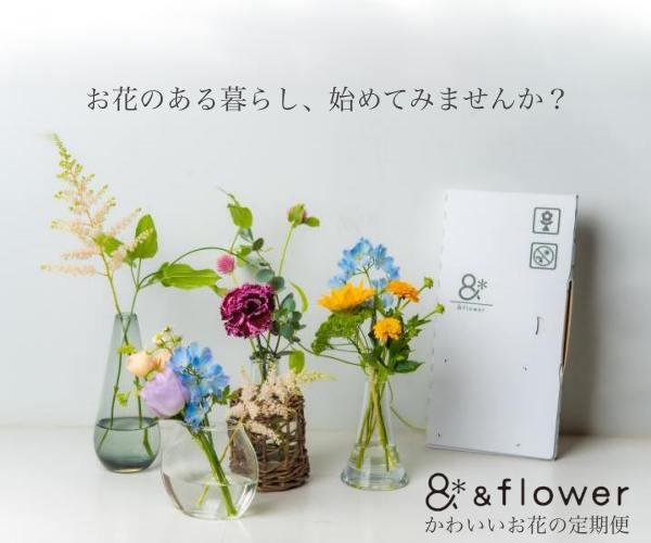 いつもの時間に花を。花と共に暮らす新しい生活、&flowerで始めてみませんか?
