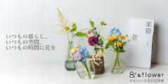 &flowerのお花の定期便
