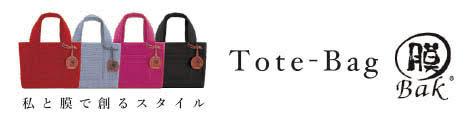 テント生地から生まれたオリジナルトートバッグ【膜-Bak-】