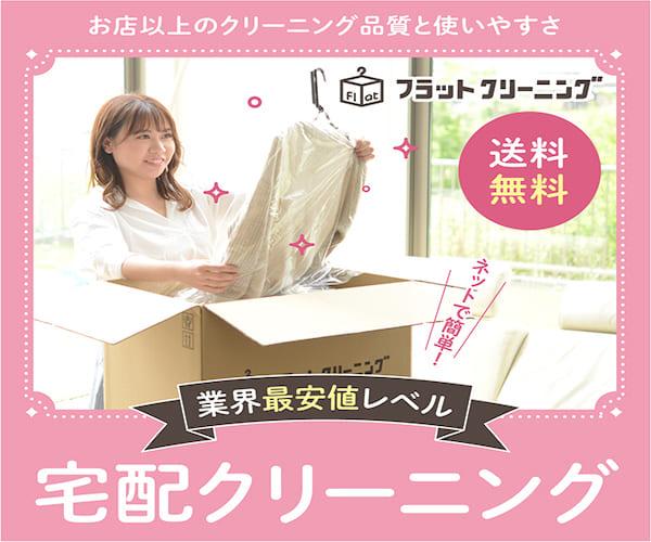 富士山の伏流水と厳選した洗剤を使用!「フラットクリーニング」