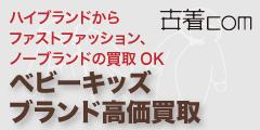 古着com(キッズ子供服買取専門)