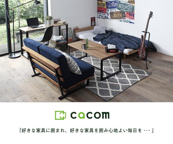自社オリジナルのベッド・マットレス通販専門店「cacom」