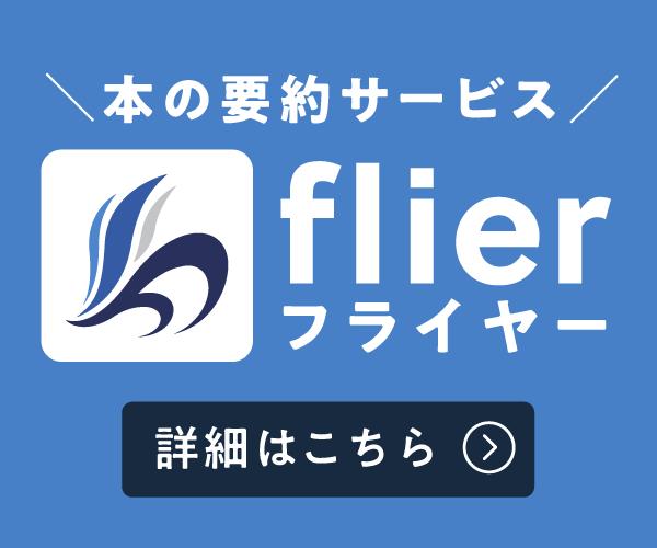 1冊10分 本の要約サイト【flier(フライヤー)】会員登録モニター